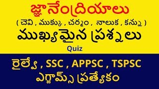 Biology important Bits Part 1 || Important GK For RRB ALP , Group-D || Telugu Important GK QUIZ
