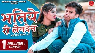Kaka Bhatij Comedy | Lenden Bhatiye Ri -2 | काका भतीज | Pankaj Sharma | लेनदेन भतिये री 2 जरूर देखे