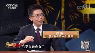 《法律讲堂(文史版)》 20200130 年话中国礼(六) 信义为本| CCTV社会与法