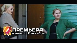 9 дней и одно утро (2014) HD трейлер | премьера 2 октября