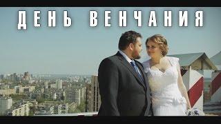 Как и где провести венчание и свадьбу?