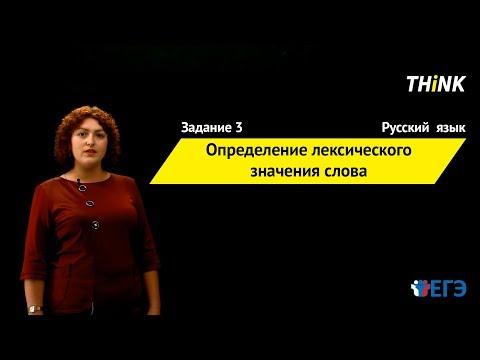 Определение лексического значения слова | Подготовка к ЕГЭ по Русскому языку