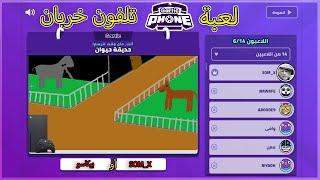 لعبة تلفون خربان 😂🔥 مع العيال🔥😂 - الرسام بيكاسو 🖌️🎨 / Gartic.Phone