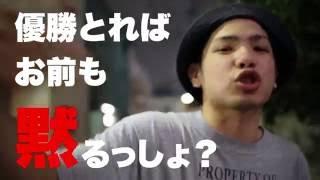 ラップCM企画 第十回高校生ラップ選手権への意気込みを Rude-α【ルード...