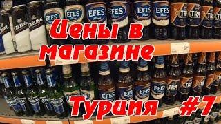 Турция – цены в магазинах, долмуши Мармариса, прогулка по улицам(В этом видео зайдем в магазин и посмотрим на цены в Турции в Мармарисе летом 2015 года. Расскажу, как выбрать..., 2015-08-12T10:00:01.000Z)