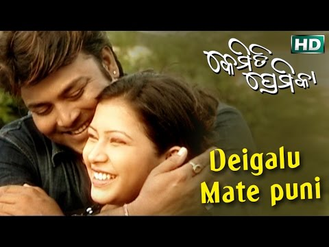 DEIGALU MATE PUNI | Sad Song | Kumar Bapi | SARTHAK MUSIC