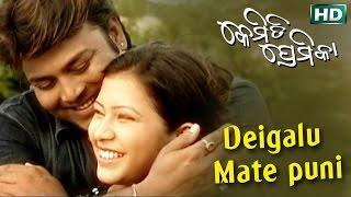 DEIGALU MATE PUNI | Sad Song | Kumar Bapi | SARTHAK MUSIC | Sidharth TV