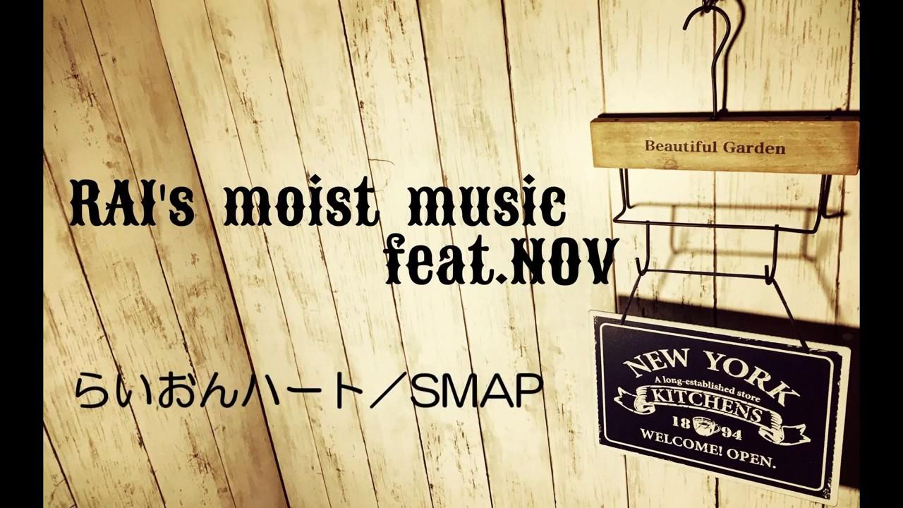 らいおんハート/SMAP(cover)歌詞付き