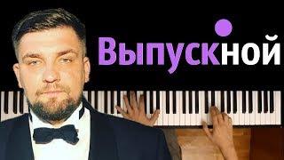 Баста - Выпускной (Медлячок) ● караоке | PIANO_KARAOKE ● ᴴᴰ + НОТЫ & MIDI