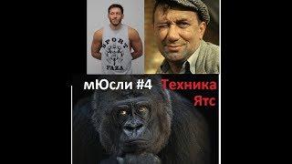 Правильный Бодибилдинг. Сашины мЮсли #4. Привет Алексею Мокшину. Техника упражнений. Дориан Ятс