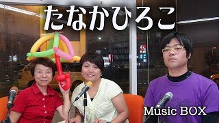 Music BOX ホームページ → http://shiga.tv/fm/ ☆ゲストは「たなかひろ...