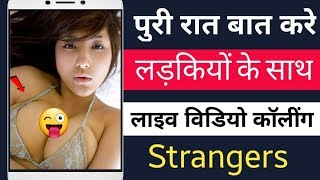 New live 😍 video chatting #App | chat with strangers girl | latest android app 2019