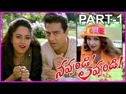 Navvandi Lavvandi Telugu Movie Part-1 -...