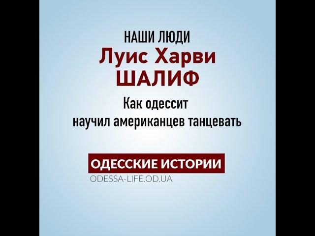 Одесские истории. Наши люди: Луис Харви Шалиф - как одессит научил Америку танцевать