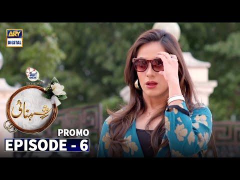 Shehnai Episode 6 - Presented by Surf Excel - Promo - ARY Digital Drama