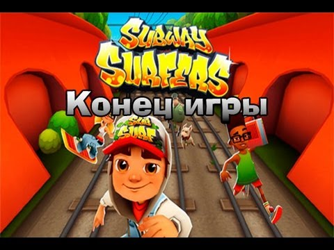 [Subway Surfers]- Конец игры