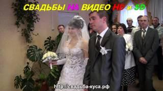 Свадьбы на видео в Кусе и районе