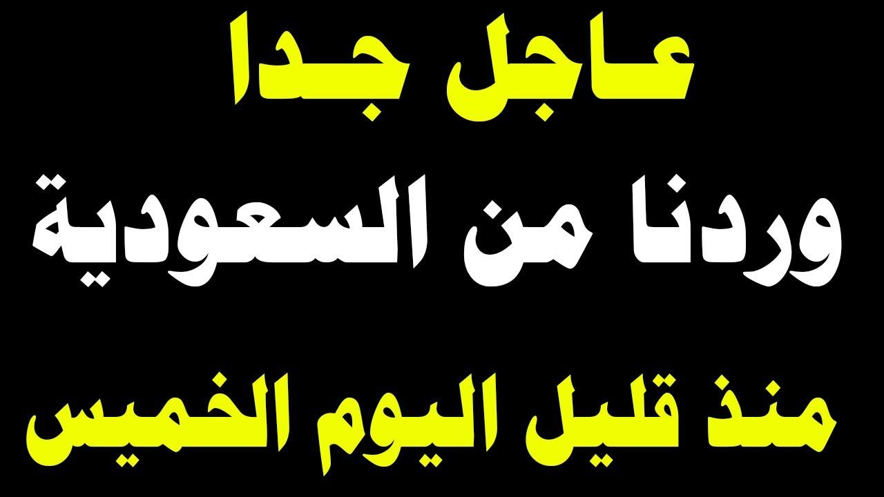 اخبار السعودية مباشر اليوم الخميس 9-7-2020