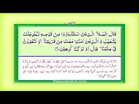 Para 9 - Juz 9 Quran HD Qal al mala Urdu Hindi Translation