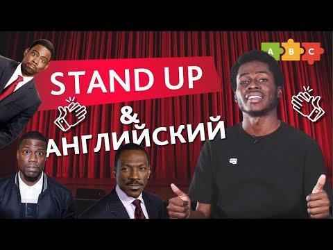 Учи английский —смотри Stand-up! И наоборот | Puzzle English