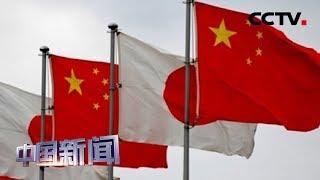 [中国新闻] 中日凝聚共识 进一步深化两国利益交融 | CCTV中文国际