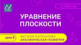 Аналитическая геометрия, 5 урок, Уравнение плоскости