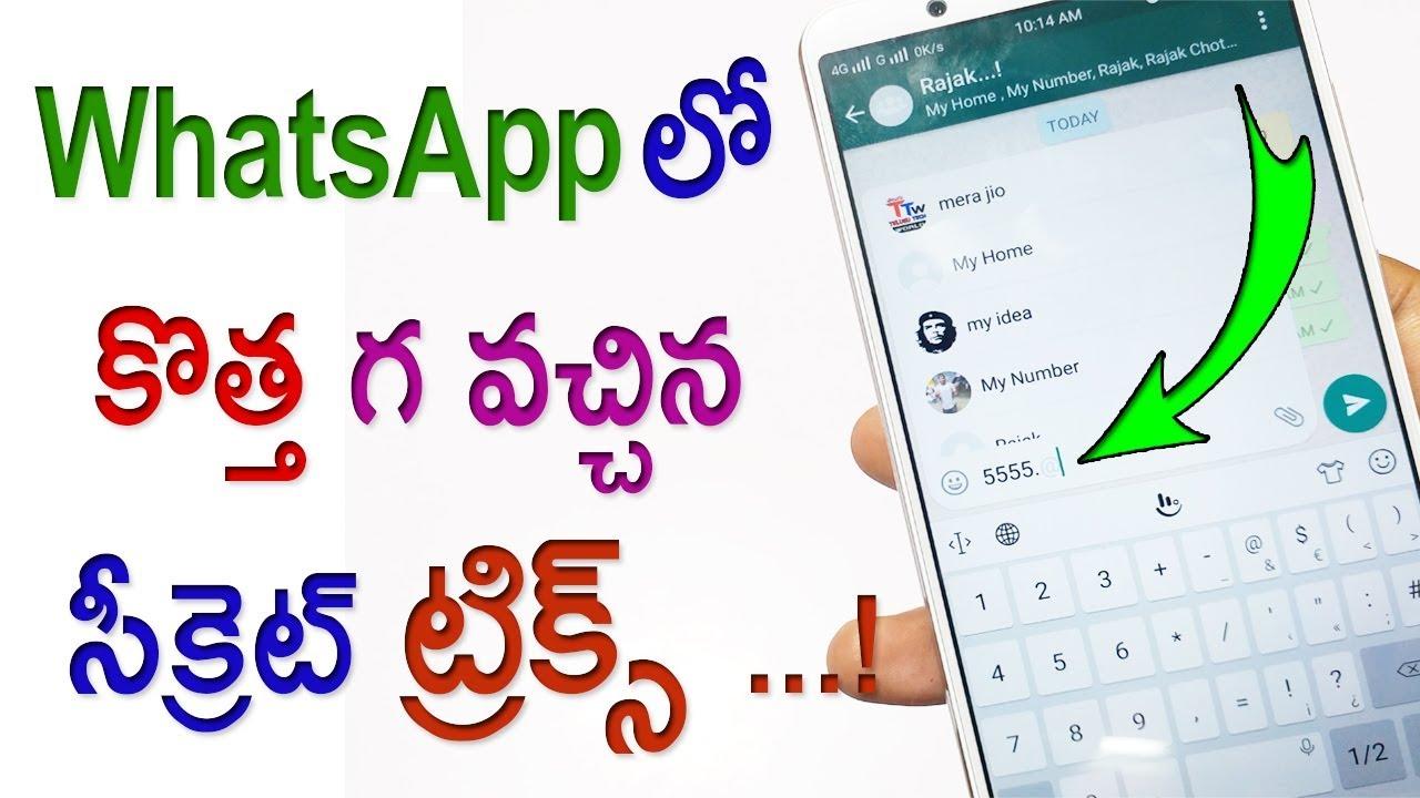Whatsapp Latest tricks  |whatsapp secret settings in telugu | whatsapp new secret tricks 2017 #1