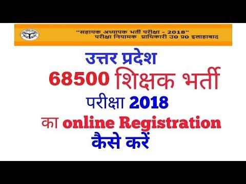 how to fill UP  68500 TEACHER Recruitment online form 2018