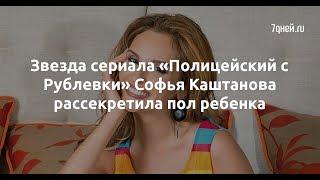Звезда сериала «Полицейский с Рублевки» Софья Каштанова рассекретила пол ребенка  - Sudo News