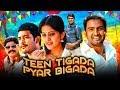 Teen Tigada Pyar Bigada (KLTA) 2020 New Released Hindi Dubbed Movie   Santhanam, Sethu, Vishakha