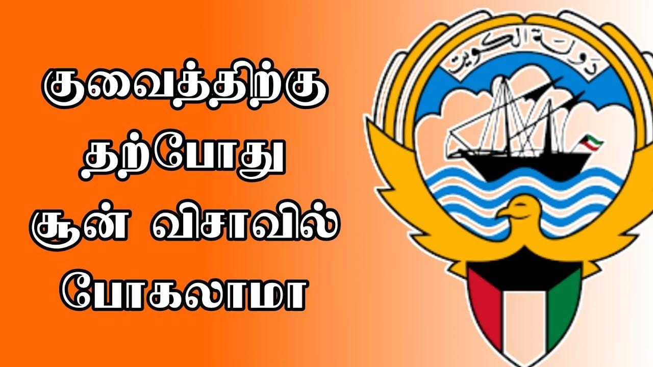 குவைத் நாட்டிற்கு தற்போது சூன் விசாவில் போகலாமா?