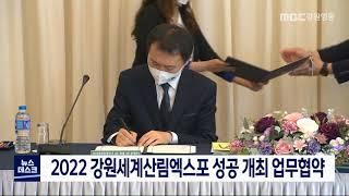 [MBC강원영동NEWS] 2022 강원세계산림엑스포 성공 개최 업무협약 이미지