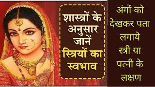 अंगों को देखकर जाने चालू स्त्री,पत्नी के लक्षण, knowing character of a woman and wife