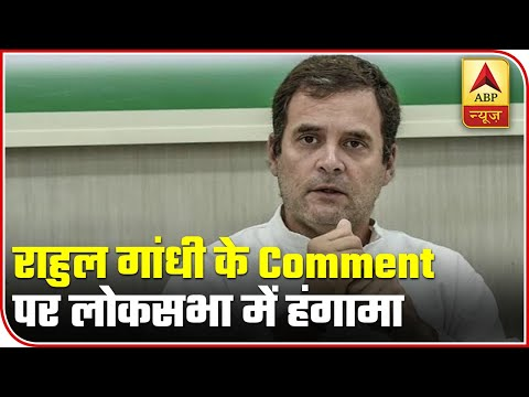 Ruckus In Lok Sabha Over Rahul Gandhi's 'Rape In India' Comment | ABP News