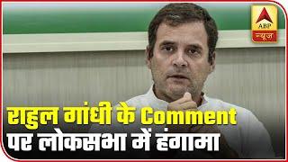 Ruckus  n Lok Sabha Over Rahul Gandhis Rape  n  ndia Comment  ABP News
