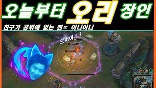 안녕하세요 '오리아나 '장인입니다. [미드 콩콩이 오리아나] league of legends korea server