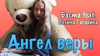 Баста Feat Полина Гагарина Ангел веры Cover