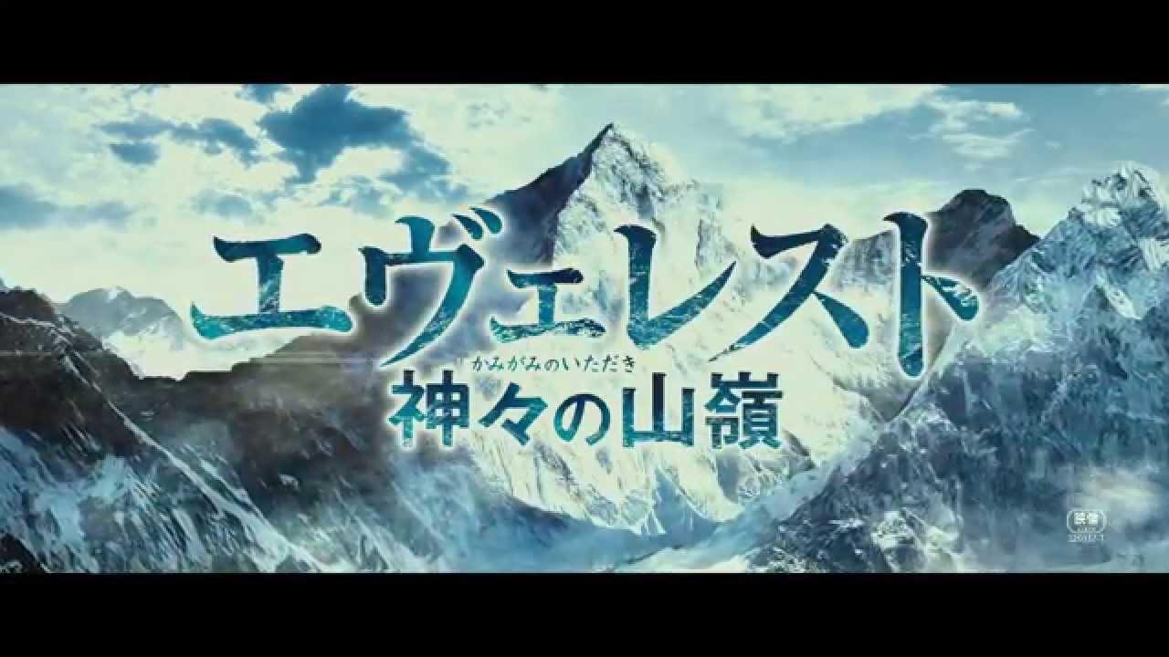 画像: 「エヴェレスト 神々の山嶺」予告編 youtu.be