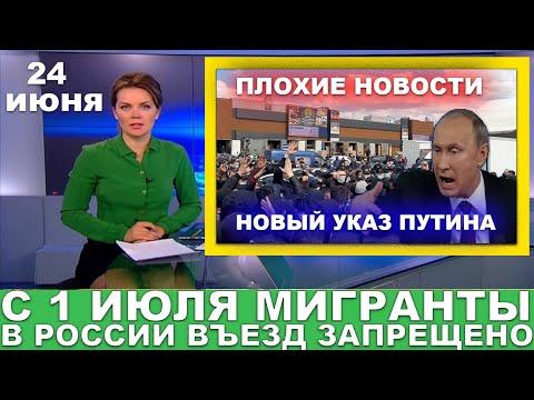 СРОЧНО 24 ИЮНЯ ЧАС НАЗАД! В РОССИИ ВЪЕЗД ЗАПРЕЩЕНО С 1 ИЮЛЯ НОВЫЕ ПРАВИЛА ВЪЕЗДА ДЛЯ МИГРАНТАМ!