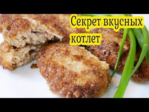 Как приготовить СОЧНЫЕ КОТЛЕТЫ. Цыганка готовит. Gipsy Cuisine.