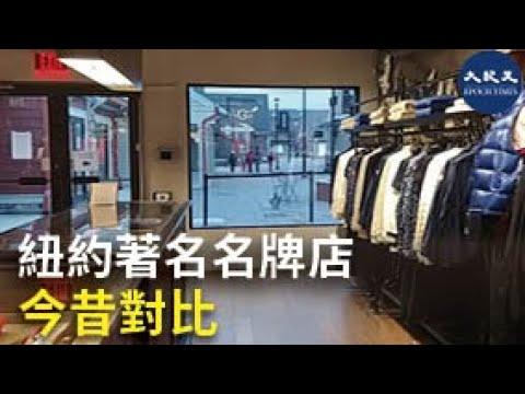 (字幕)-紐約著名名牌店今昔對比-|-#香港大紀元新唐人聯合新聞頻道