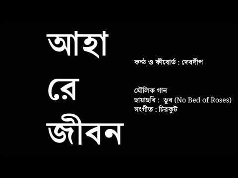 Aha Re Jibon   Cover   Debdeep   Doob   Chirkutt