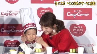 女優の佐々木希さんが3日、都内で行われた、銀座コージーコーナー『夢の...