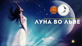 Луна во Льве ♌  Лунный Лев  - эмоции, здоровье, отношения, дом и карьера 🔮 астролог AstrologVika.
