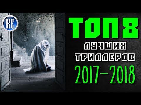ТОП 8 ОТЛИЧНЫХ ТРИЛЛЕРОВ, КОТОРЫЕ ВЫ УЖЕ ПРОПУСТИЛИ | КиноСоветник - Видео онлайн