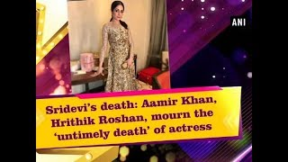 Sridevi's death Aamir Khan, Hrithik Roshan, mourn the 'untimely death' of actress - Bollywood News