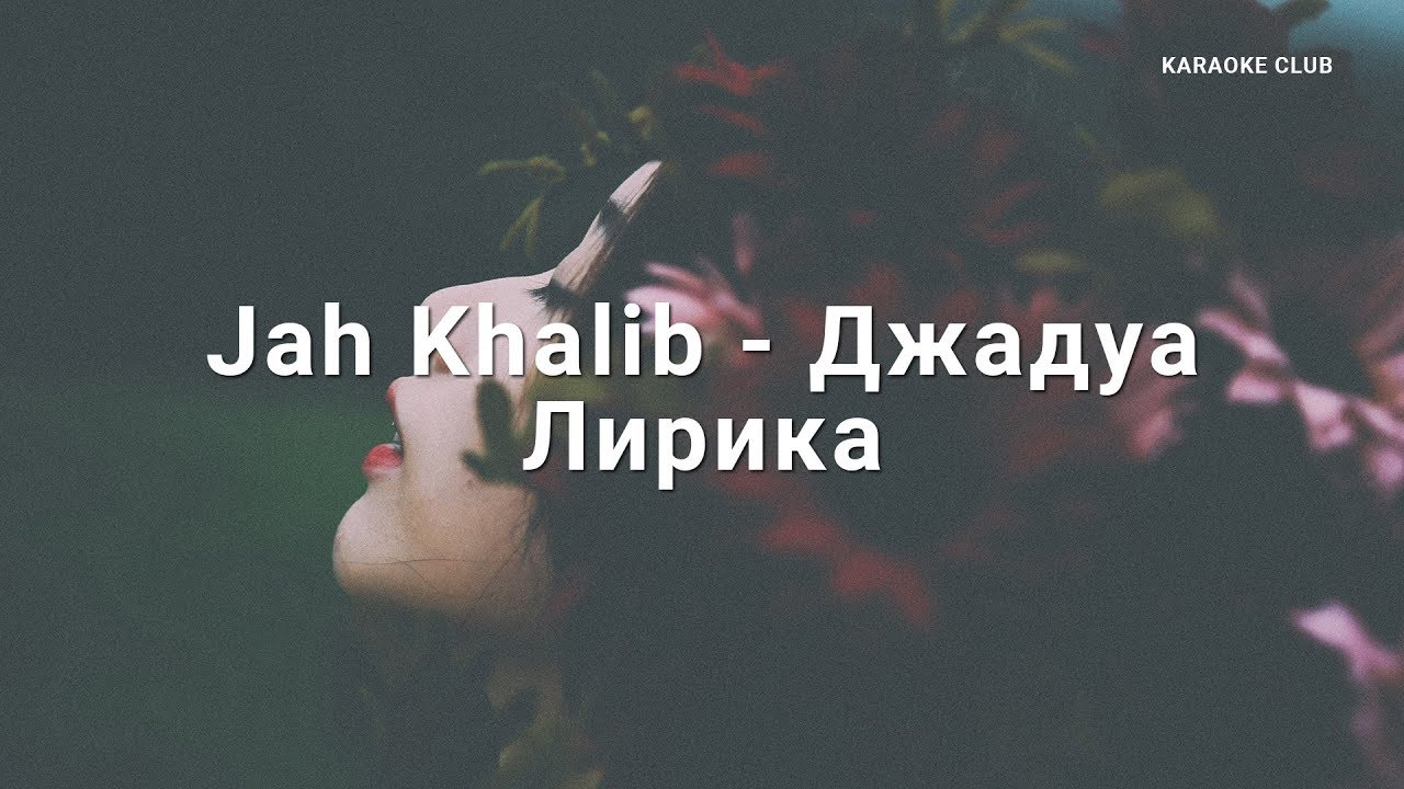 Jah Khalib - Джадуа (караоке, текст, лирика)