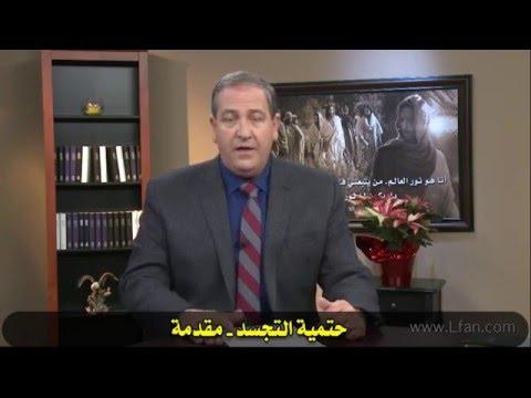 348  حتمية التجسد - مقدمة