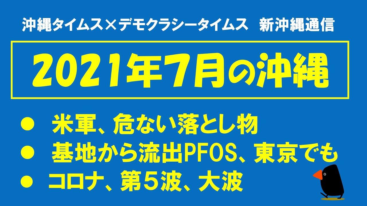 米軍、危ない落とし物 基地から流出PFOS【沖縄タイムス×デモクラシータイムス 新沖縄通信 2021年7月】