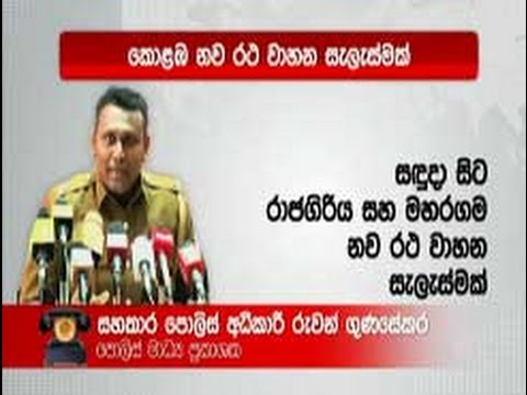 Police announce new traffic plan to ease congestion in Colombo